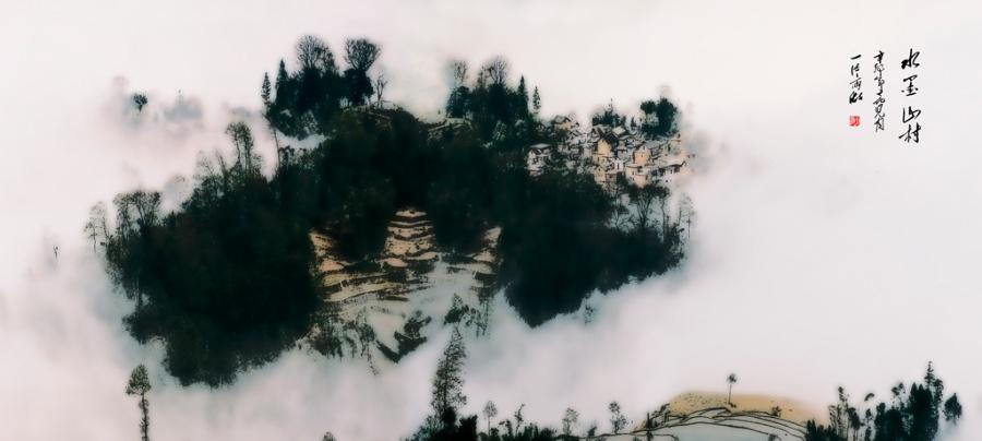 〔ah大树作品〕水墨山村—大众摄影网
