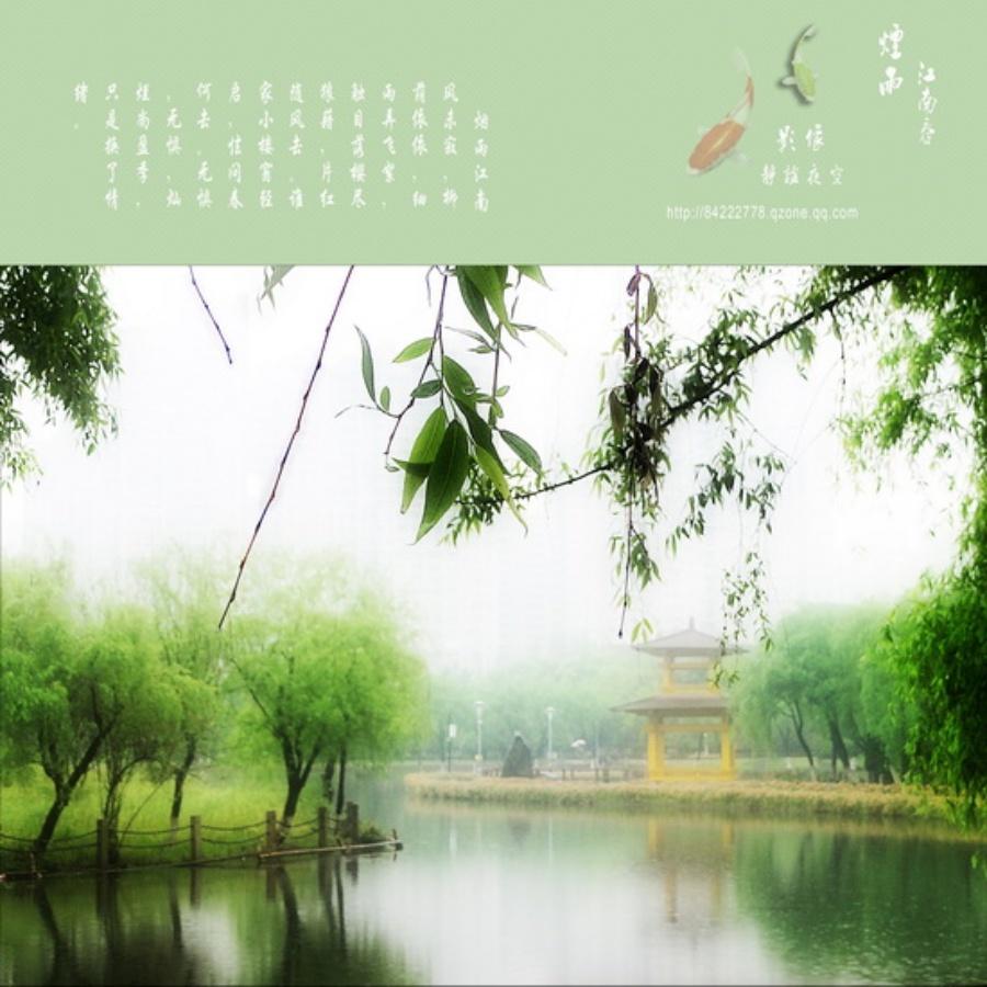 江南烟雨春