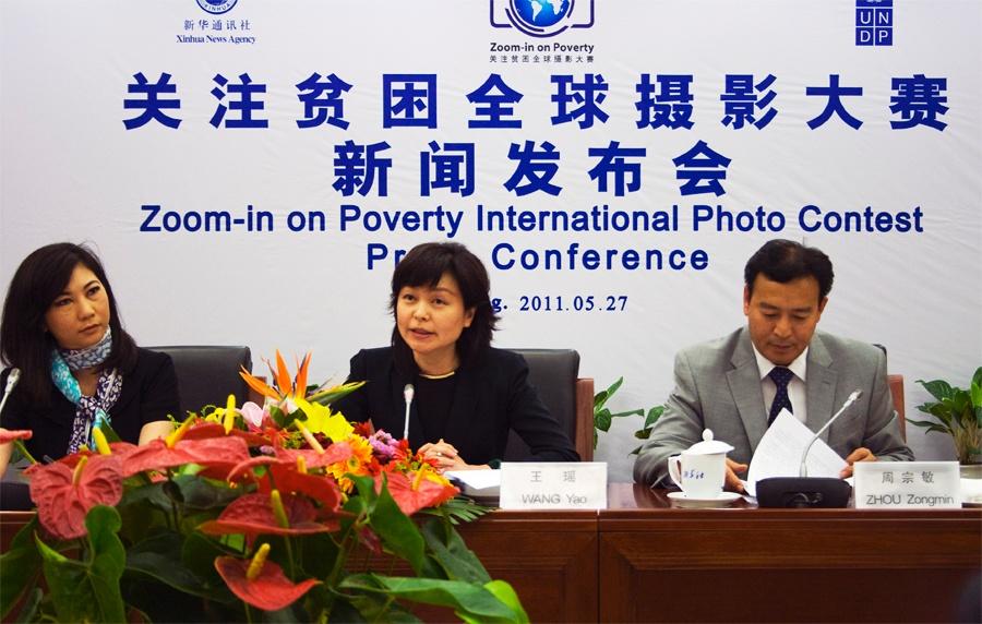 新华社关注贫困全球摄影大赛开幕