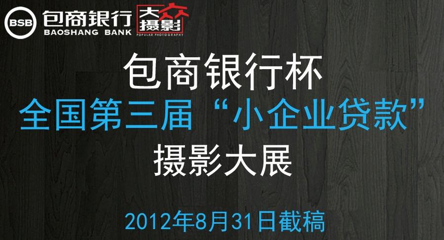 """包商银行杯全国第三届""""小企业贷款""""摄影大展 2012年8月31日截稿"""