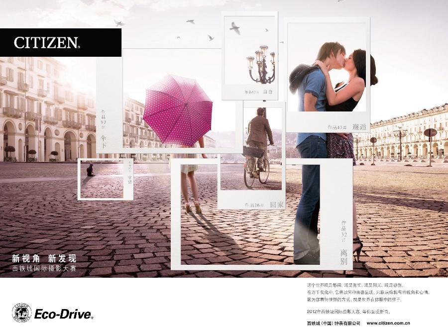 """""""新视角 新发现"""" 2012年西铁城国际摄影大赛启动"""