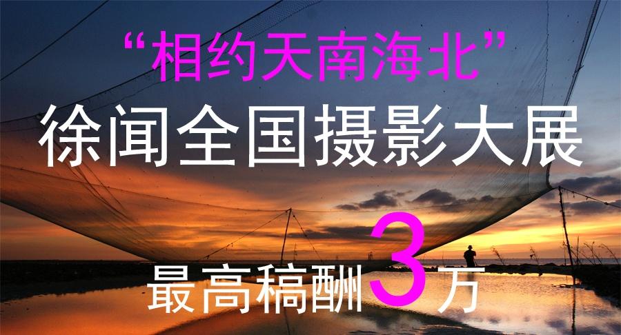 """""""相约天南海北""""徐闻全国摄影大展 2012年9月10日截稿"""