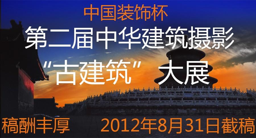 """中国装饰杯第二届中华建筑摄影""""古建筑""""大展  2012年8月31日截稿"""