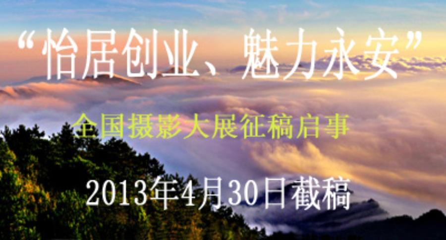 """""""怡居创业、魅力永安""""大展 4月30日截"""