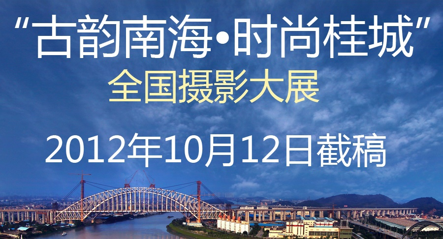 """""""古韵南海.时尚桂城""""全国摄影大展征稿 2012年10月12日截稿"""