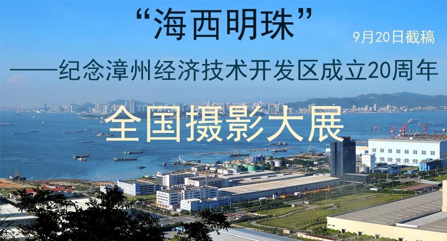 """""""海西明珠""""纪念漳州经济技术开发区成立20周年全国摄影大展  9月20日截稿"""