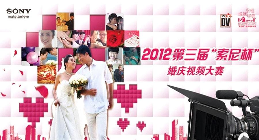 """第三届""""索尼杯""""婚庆视频大赛征片 2012年11月25日截止"""