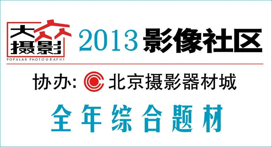 2014年北京摄影器材城影像社区征稿